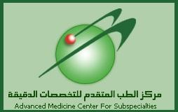 Advanced Medical Center for Specialities