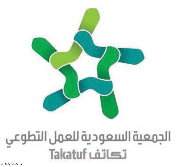 Saudi Volunteer Organisation - TAKATUF