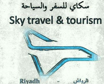 Sky International Travel & Tourism