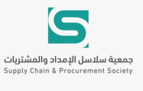Supply chain and Procurement Society