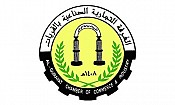 AL-Gurayat chamber commerce of industry