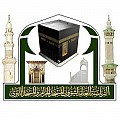 Presidency OF Two Holy Mosques