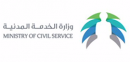 Ministry of Civil Service