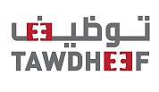 Tawdheef Recruitment Show 2019