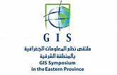 The 14th GIS Symposium in Saudi Arabia
