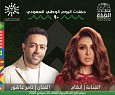 Angham , Tamer Ashour - National day concerts 90