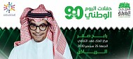 Rabeh Saqer - National day concerts 90