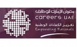 Careers UAE 2021