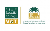 GAZT urges eligible businesses to register and ensure readiness for VAT