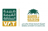 General Authority for Zakat and Tax signs agreement with government agencies to implement VAT