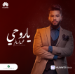 "Be the first to listen to Mohamad Al Salim's new song ""Ya Rouhy""!"