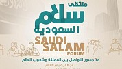 Saudi peace forum to promote concept of coexistence