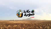Canon Partners With Nafham to Deliver an Online Photography and Film Making Course 'hekayet Sora'