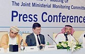 JMMC to Hold Meeting Today in Jeddah