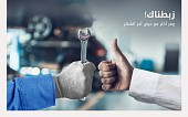 "Mohamed Yousuf Naghi Motors Co. - Hyundai launches ""Monthly Maintenance Offers"""