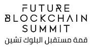 قمة مستقبل البلوك تشين 2021