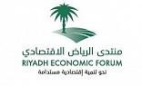 Riyadh Economic Forum 2020