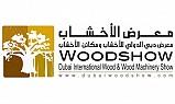 معرض دبي الدولي للأخشاب 2022
