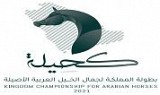 Kingdom Championship for Arabian Horses (Kahaila) 2021