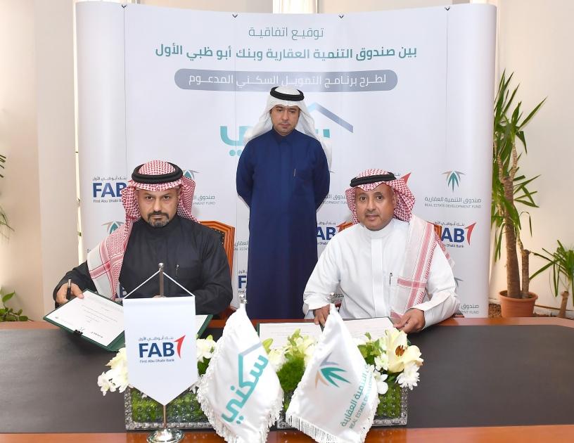 اتفاقية بين الصندوق العقاري و بنك ابوظبي الأول لتقديم ...
